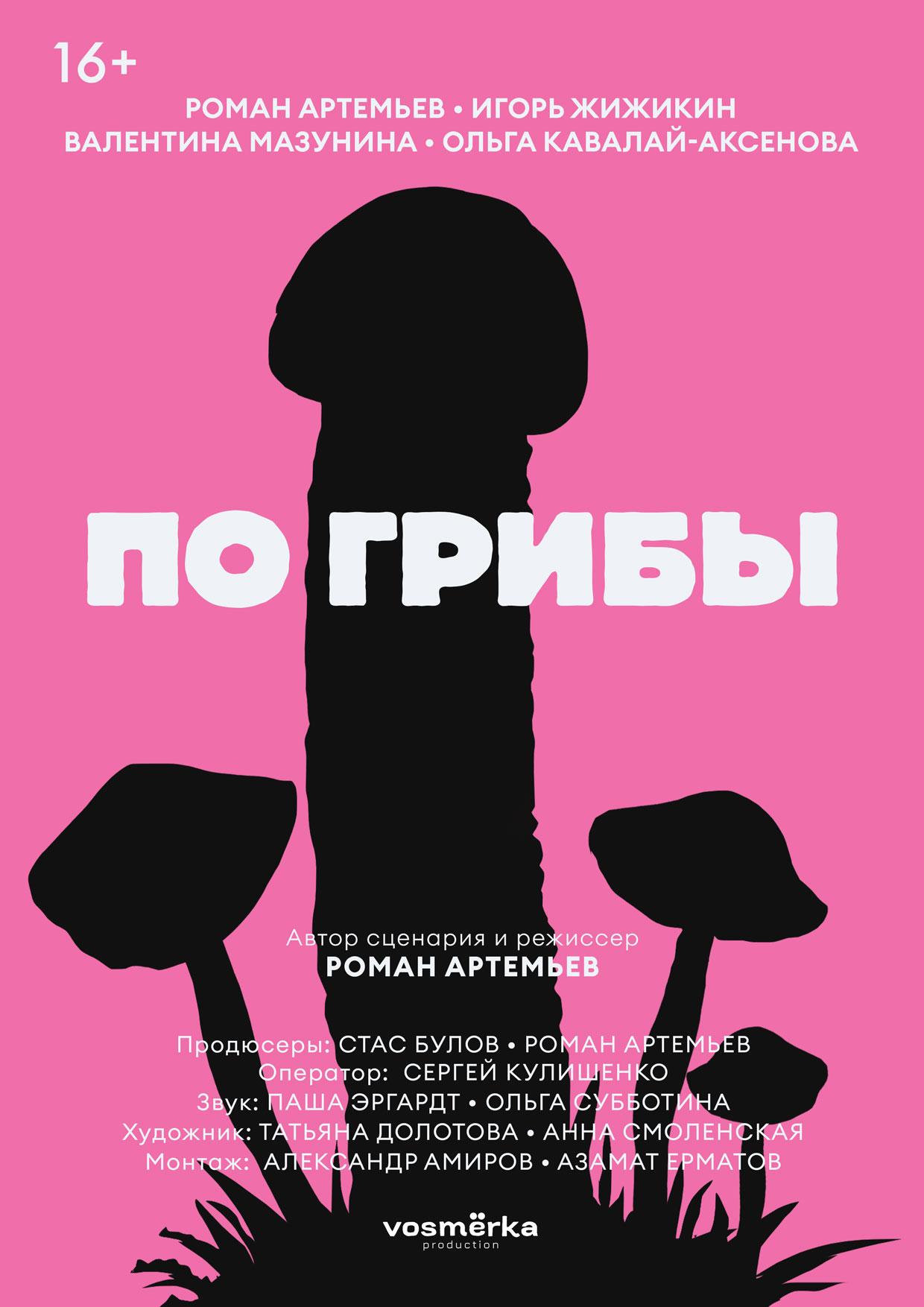 «по грибы». новый постер к/м фильма