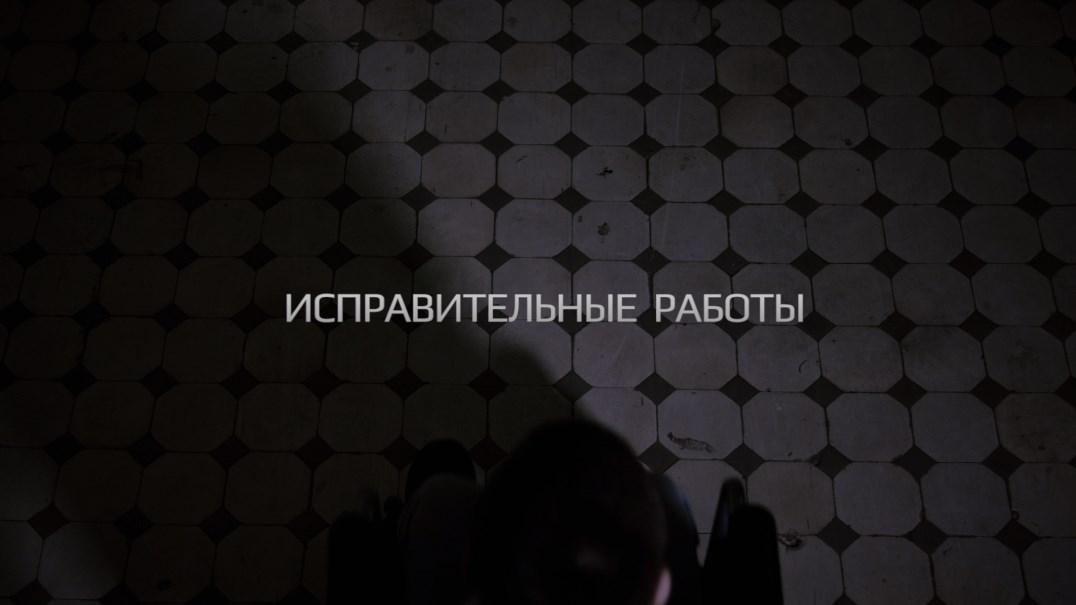 «ИСПРАВИТЕЛЬНЫЕ РАБОТЫ». Фильм готов.